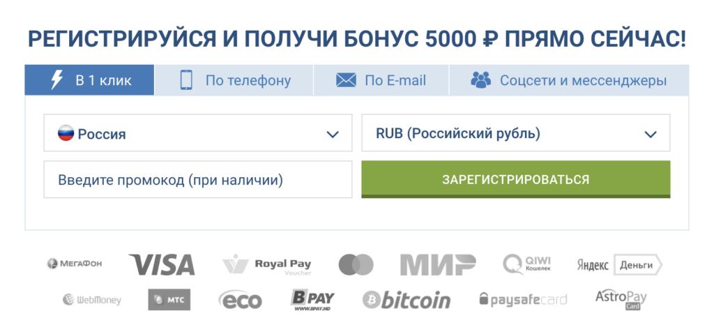 1xBet регистрация на официальном сайте, вход в личный кабинет